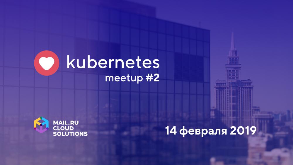 Love Kubernetes в Mail.ru Group: 14 февраля - 1