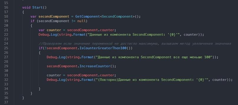 Управление состоянием и событиями между компонентами в GameObject - 10