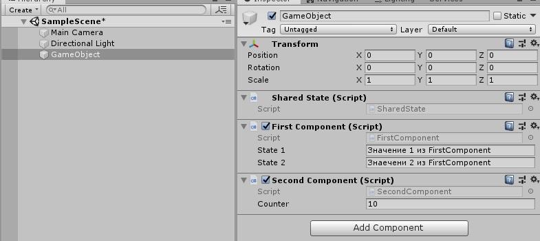 Управление состоянием и событиями между компонентами в GameObject - 17