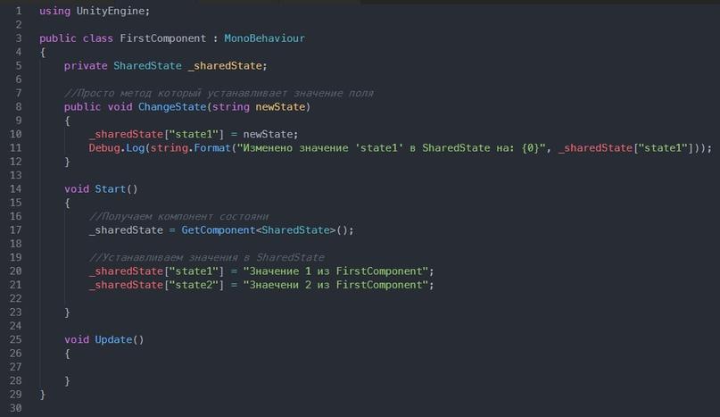Управление состоянием и событиями между компонентами в GameObject - 18