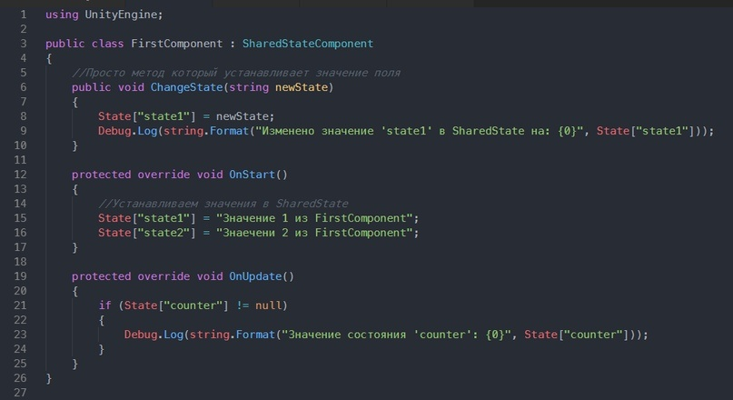 Управление состоянием и событиями между компонентами в GameObject - 25