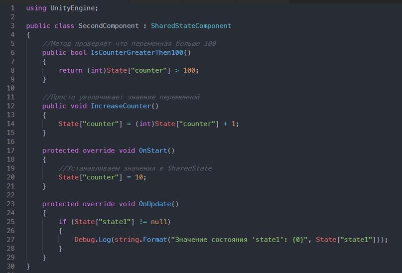 Управление состоянием и событиями между компонентами в GameObject - 26