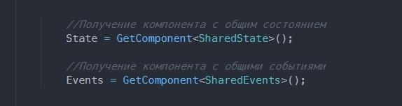 Управление состоянием и событиями между компонентами в GameObject - 34