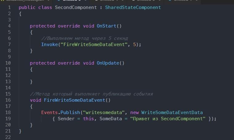Управление состоянием и событиями между компонентами в GameObject - 36