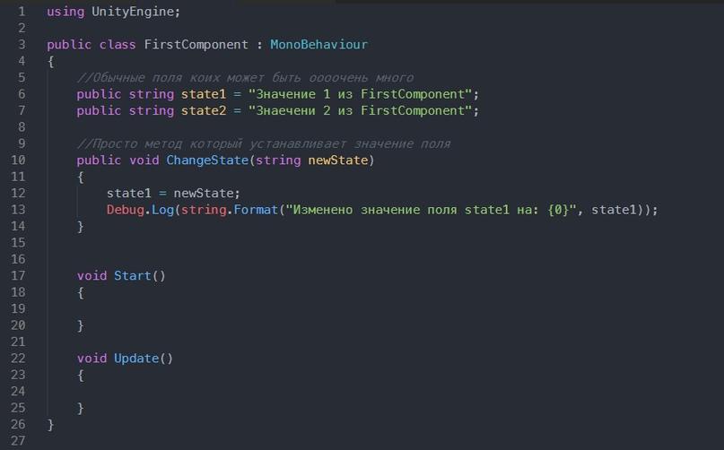 Управление состоянием и событиями между компонентами в GameObject - 6