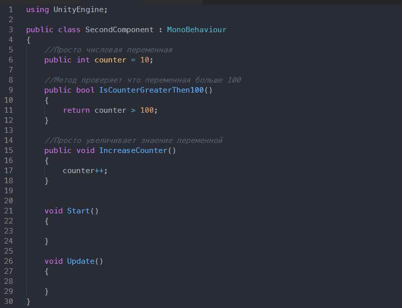 Управление состоянием и событиями между компонентами в GameObject - 7