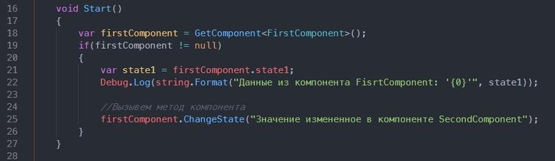 Управление состоянием и событиями между компонентами в GameObject - 8