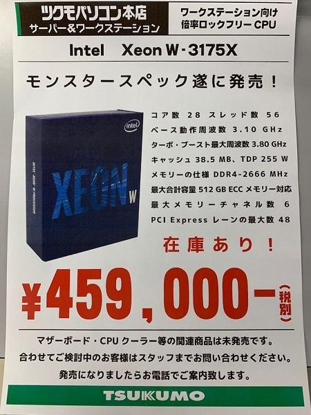 28-ядерный процессор Intel Xeon W-3175X поступил в розничную продажу по цене $3880, но использовать его энтузиастам нет никакой возможности