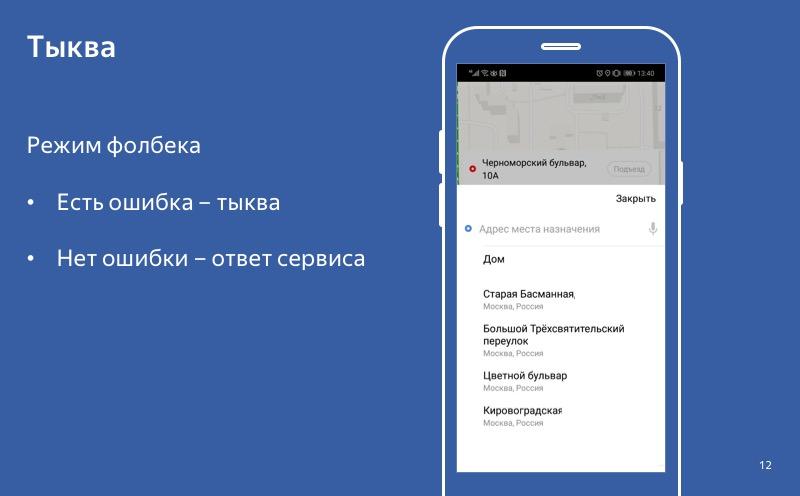 Graceful degradation. Доклад Яндекс.Такси - 12