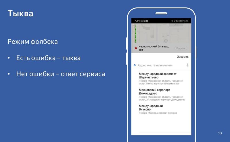 Graceful degradation. Доклад Яндекс.Такси - 13