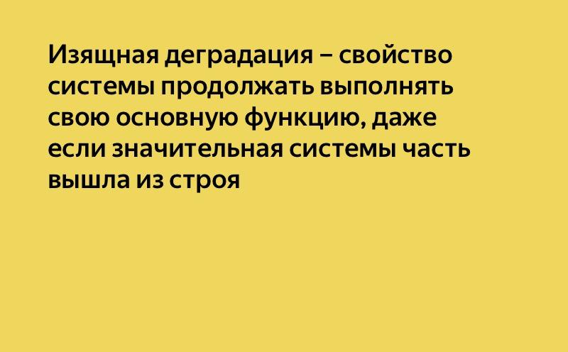 Graceful degradation. Доклад Яндекс.Такси - 1