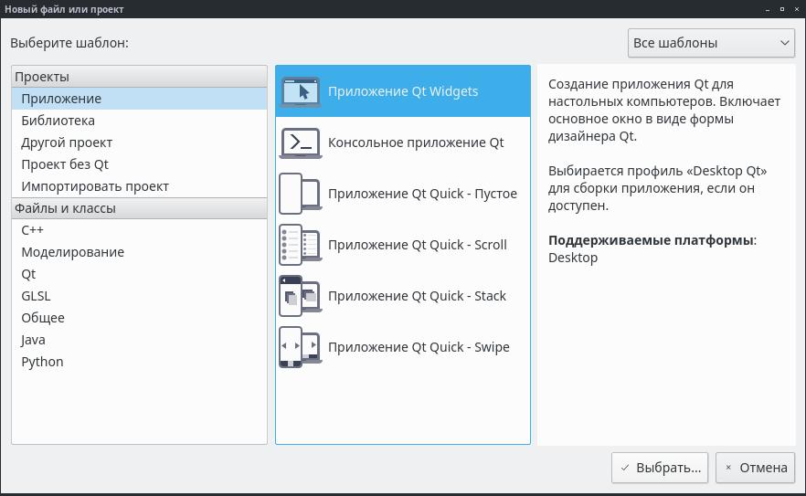 OpenSceneGraph: Интеграция с фреймворком Qt - 2