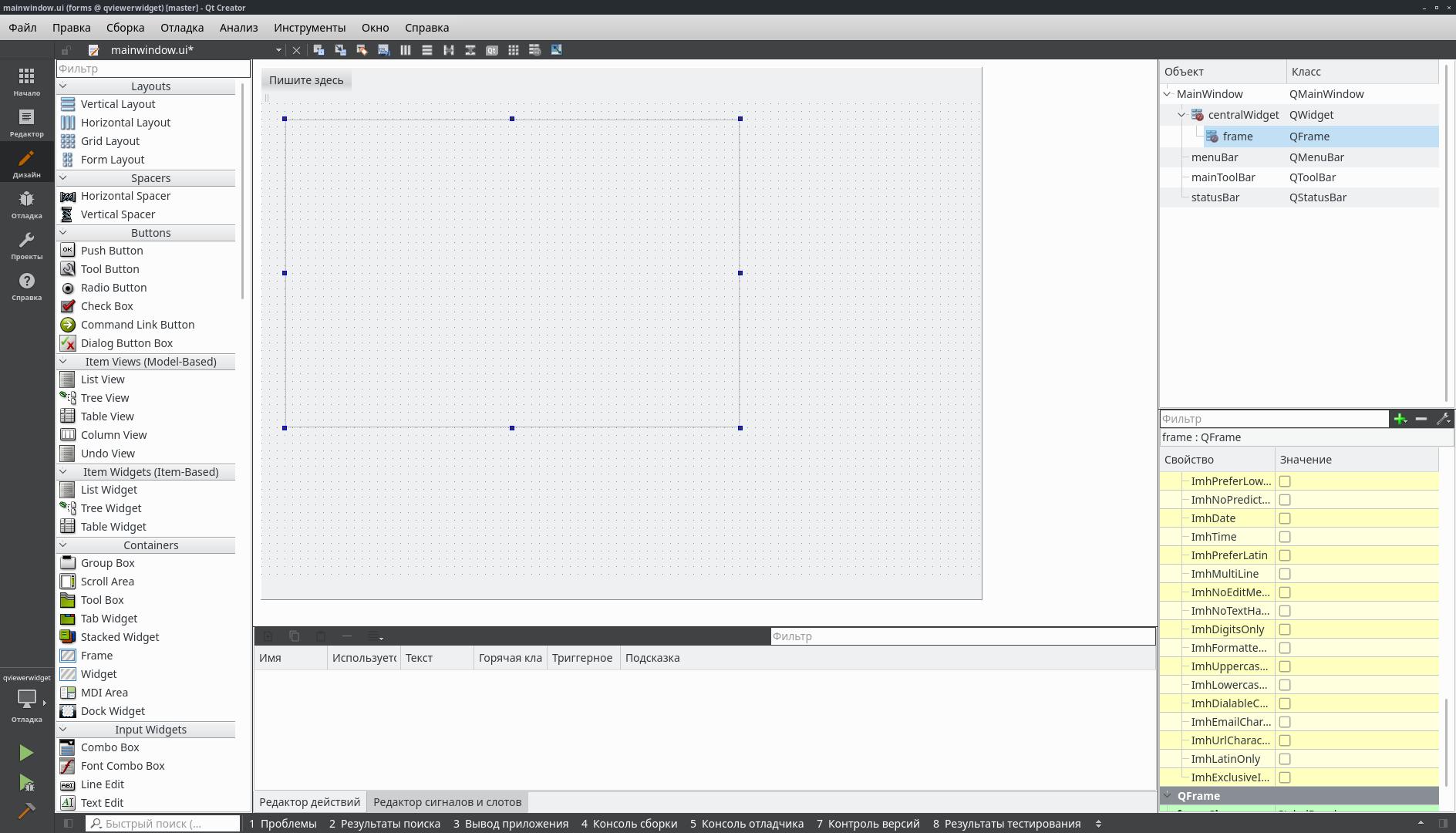 OpenSceneGraph: Интеграция с фреймворком Qt - 3