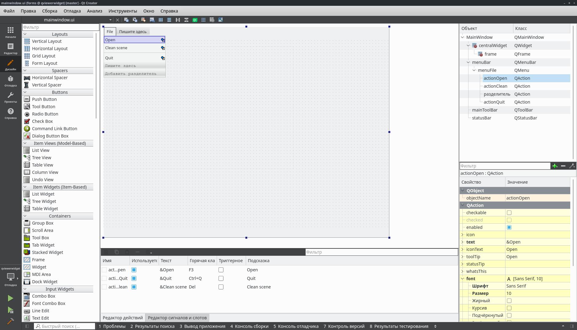 OpenSceneGraph: Интеграция с фреймворком Qt - 5