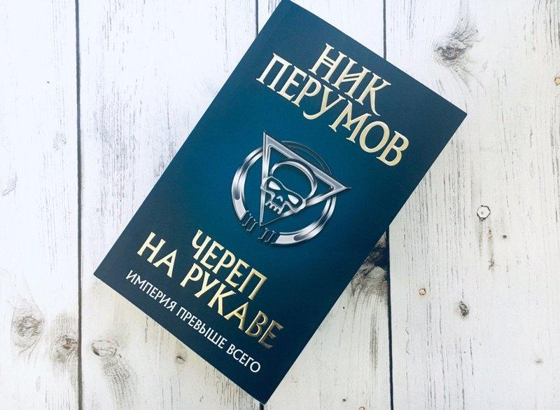 Учёные, ставшие фантастами: Владимир Обручев и Ник Перумов