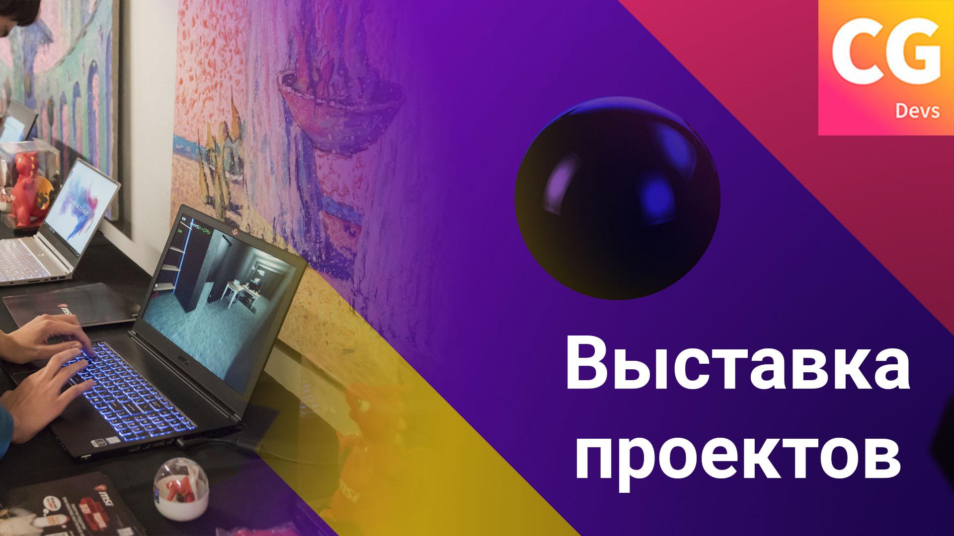 CGDevs Moscow Meetup #2 - 4