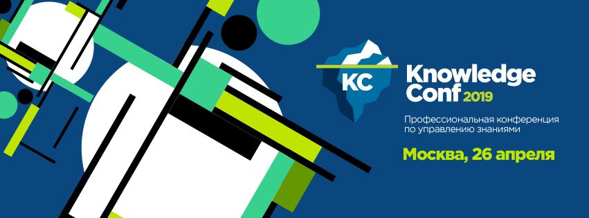 KnowledgeConf: Настало время делиться знаниями - 1