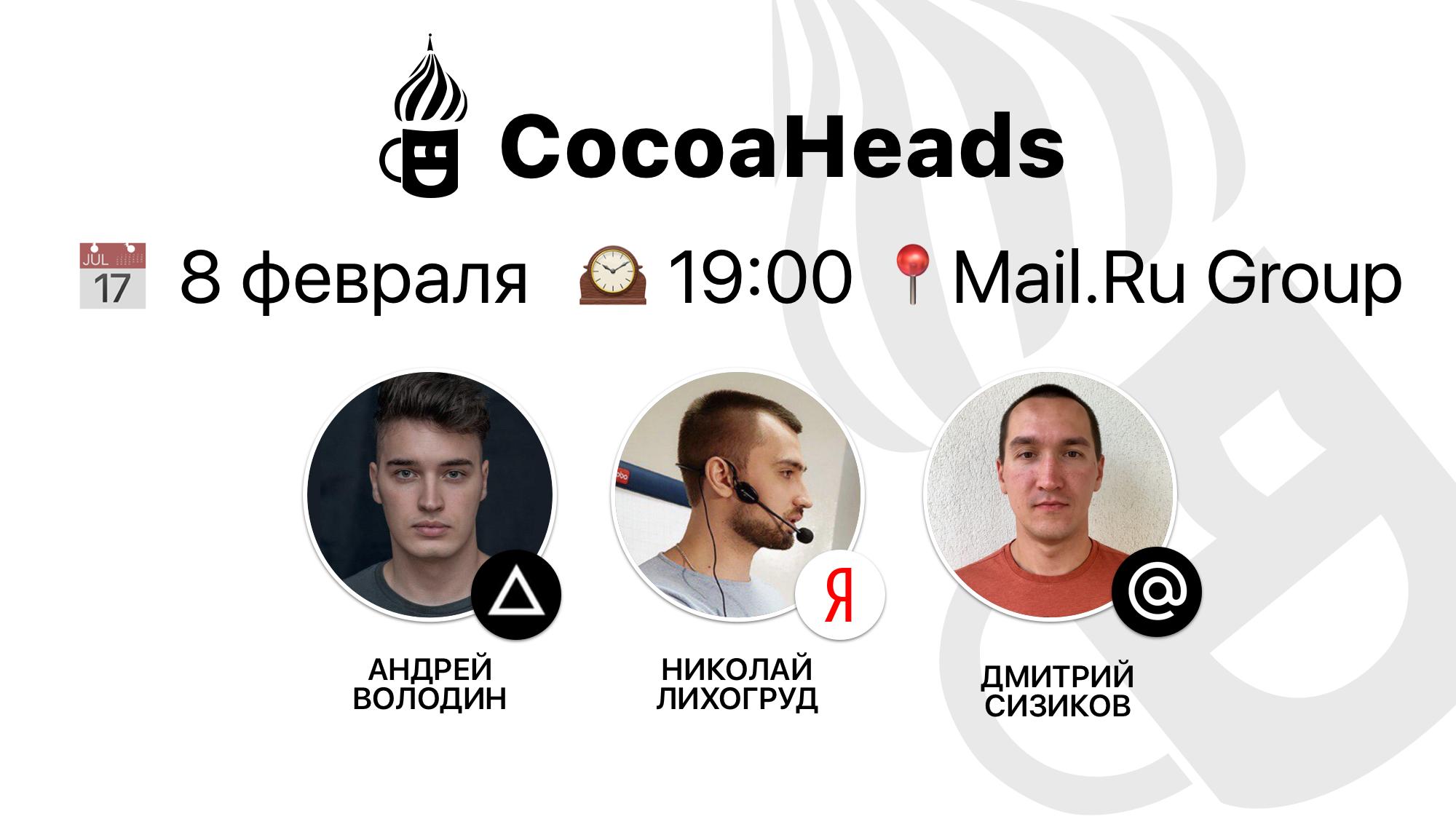 Ждём всех на очередном CocoaHeads Meetup - 1