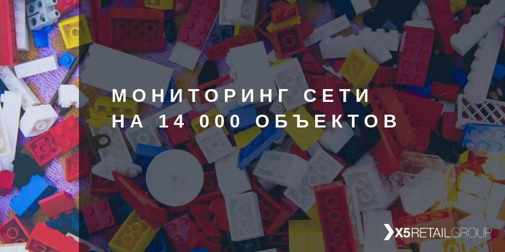 Как мы делали мониторинг сети на 14 000 объектов - 1