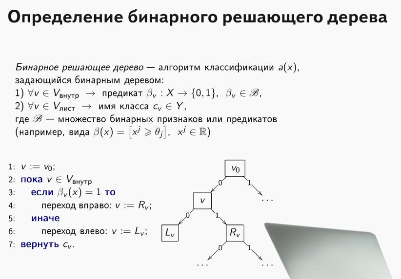 Пишем XGBoost с нуля — часть 1: деревья решений - 2