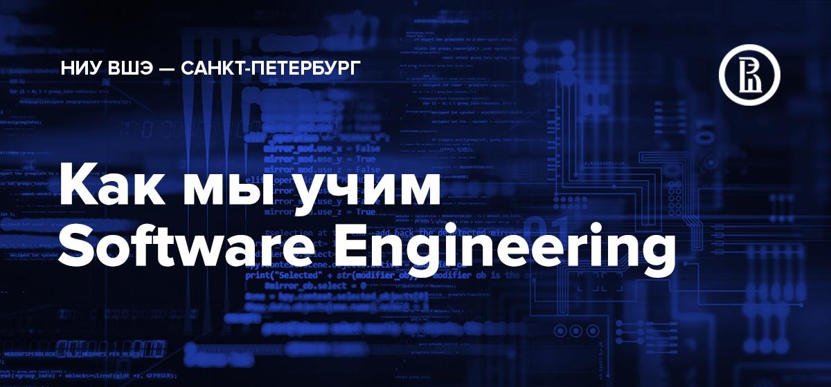 Как мы в Питерской Вышке учим Software Engineering - 1