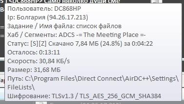 Шифрование трафика в Direct Connect, ч.2 - 8