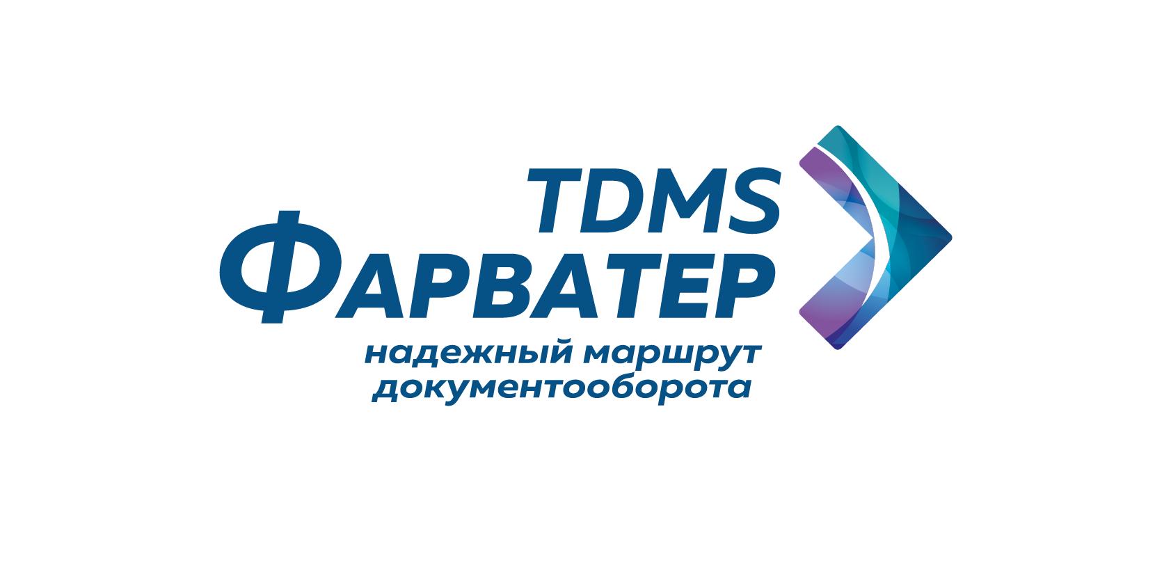 TDMS Фарватер. Методики PMBOK и российские проектные организации - 4