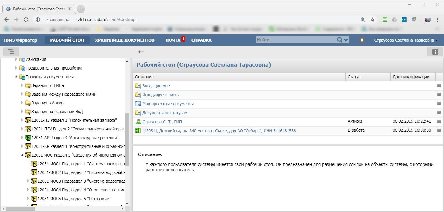 TDMS Фарватер. Методики PMBOK и российские проектные организации - 1