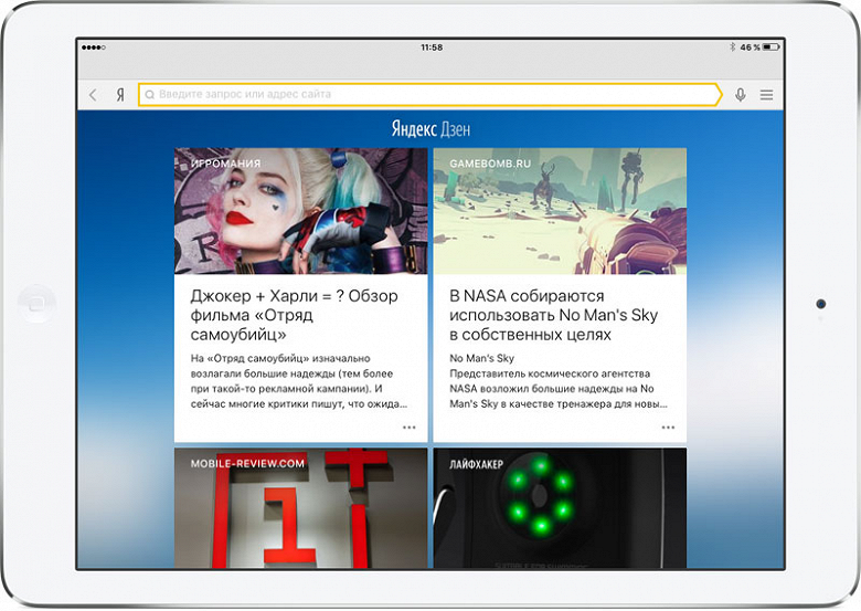 «Яндекс.Дзен» теперь доступен на Apple iPad