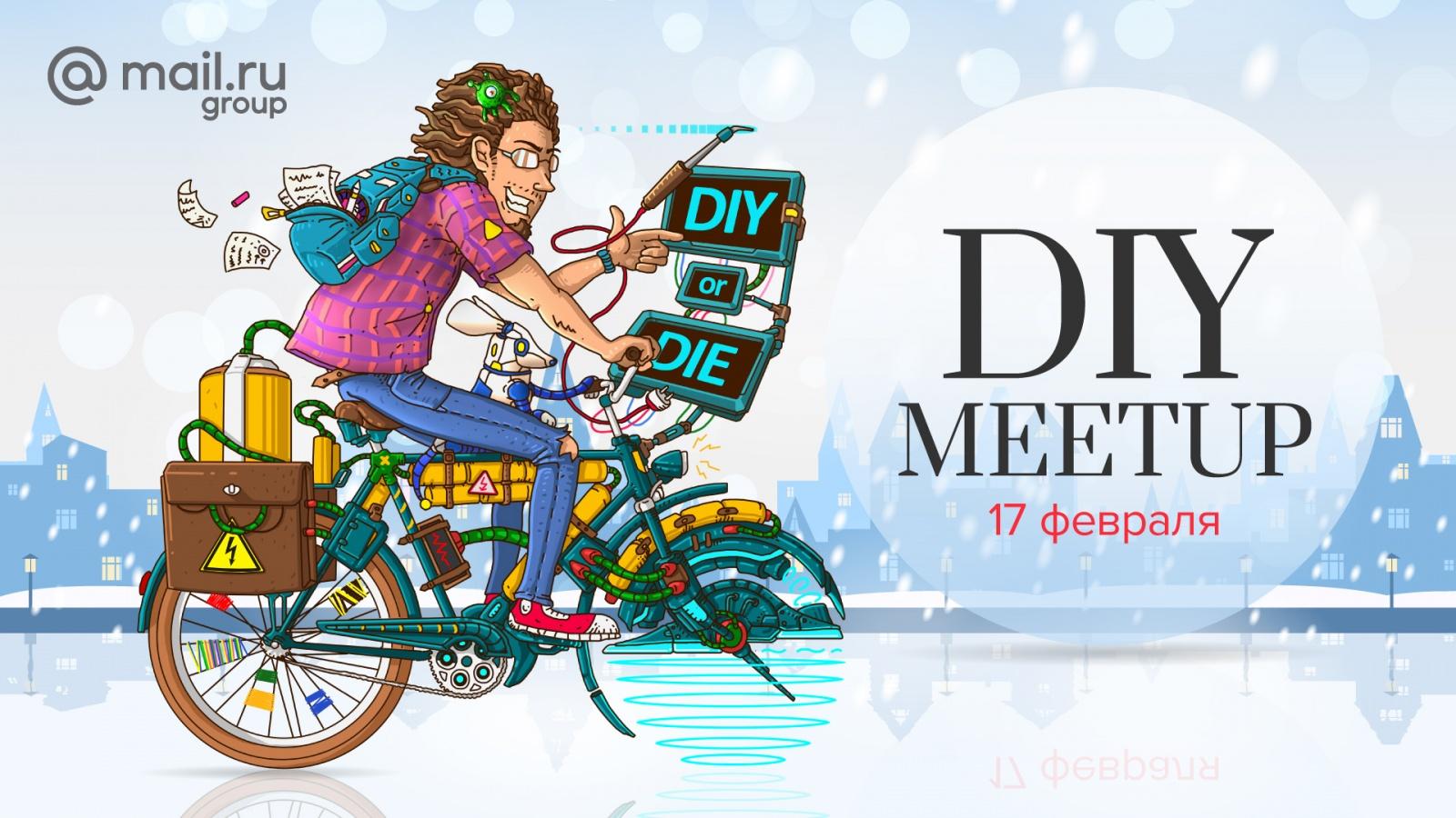 Зимний DIYorDIE Meetup 17 февраля - 1