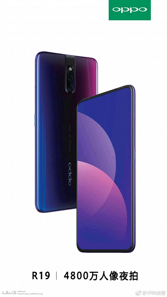 Смартфон Oppo R19 получил экран без рамок и вырезов со встроенным сканером отпечатков пальцев
