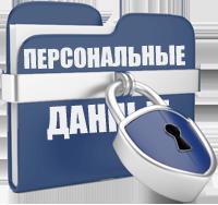 Около 50% россиян готовы продавать свои персональные данные - 1