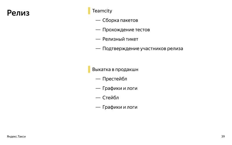 От пул-реквеста до релиза. Доклад Яндекс.Такси - 10