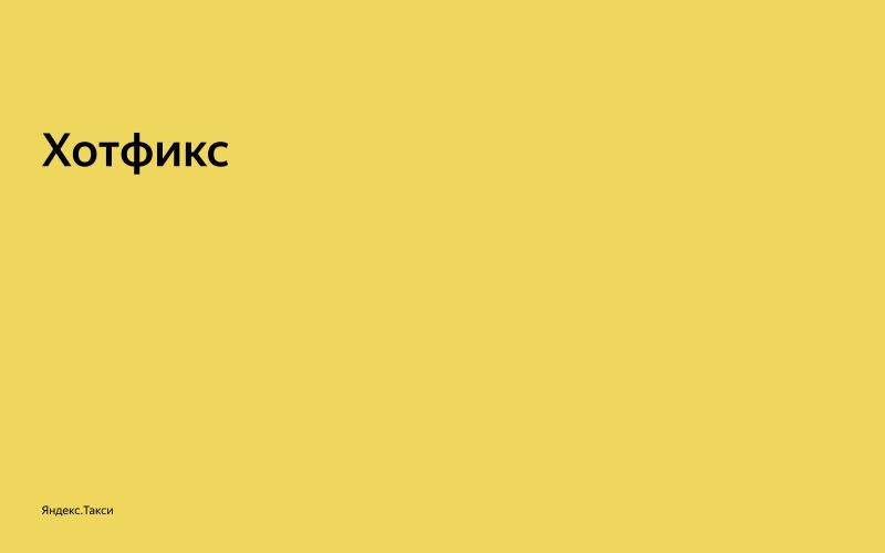 От пул-реквеста до релиза. Доклад Яндекс.Такси - 11