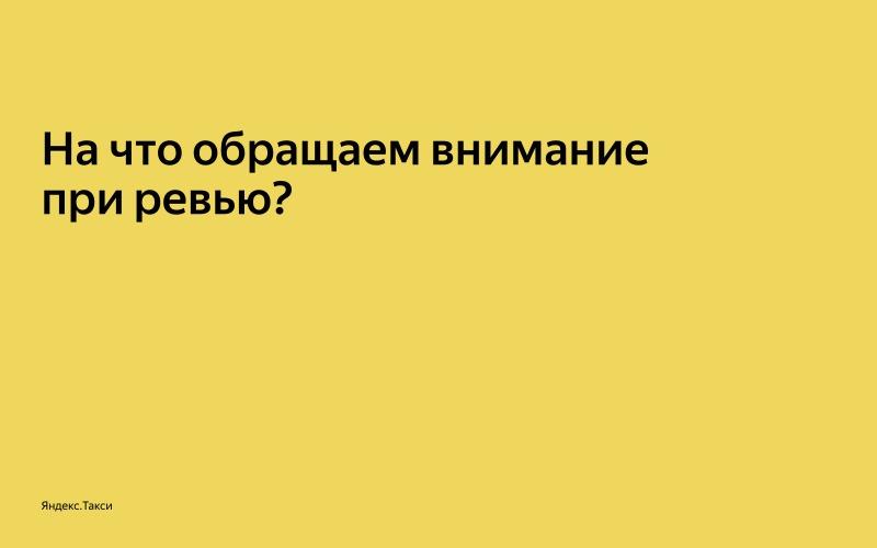 От пул-реквеста до релиза. Доклад Яндекс.Такси - 3