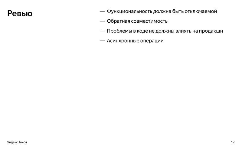 От пул-реквеста до релиза. Доклад Яндекс.Такси - 4