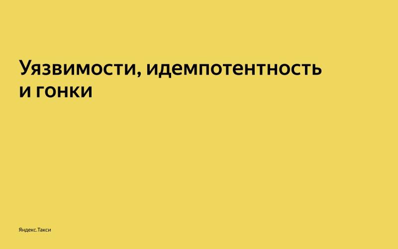 От пул-реквеста до релиза. Доклад Яндекс.Такси - 5