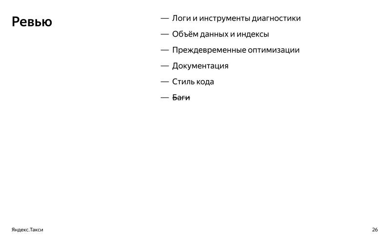 От пул-реквеста до релиза. Доклад Яндекс.Такси - 6
