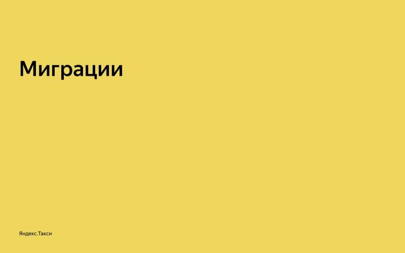 От пул-реквеста до релиза. Доклад Яндекс.Такси - 7