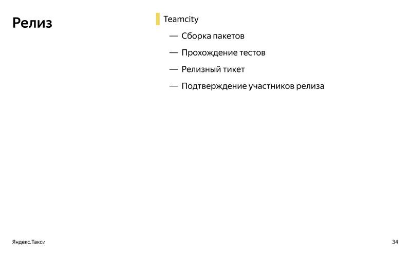 От пул-реквеста до релиза. Доклад Яндекс.Такси - 9