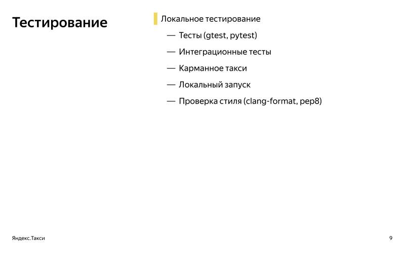 От пул-реквеста до релиза. Доклад Яндекс.Такси - 1
