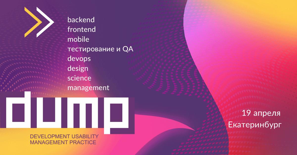 Конференция DUMP-2019: приглашаем выступить в секциях Design, Management и Тестирование - 1