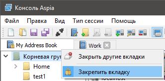 Релиз приложения для удаленного управления: Aspia 1.1.0 - 2