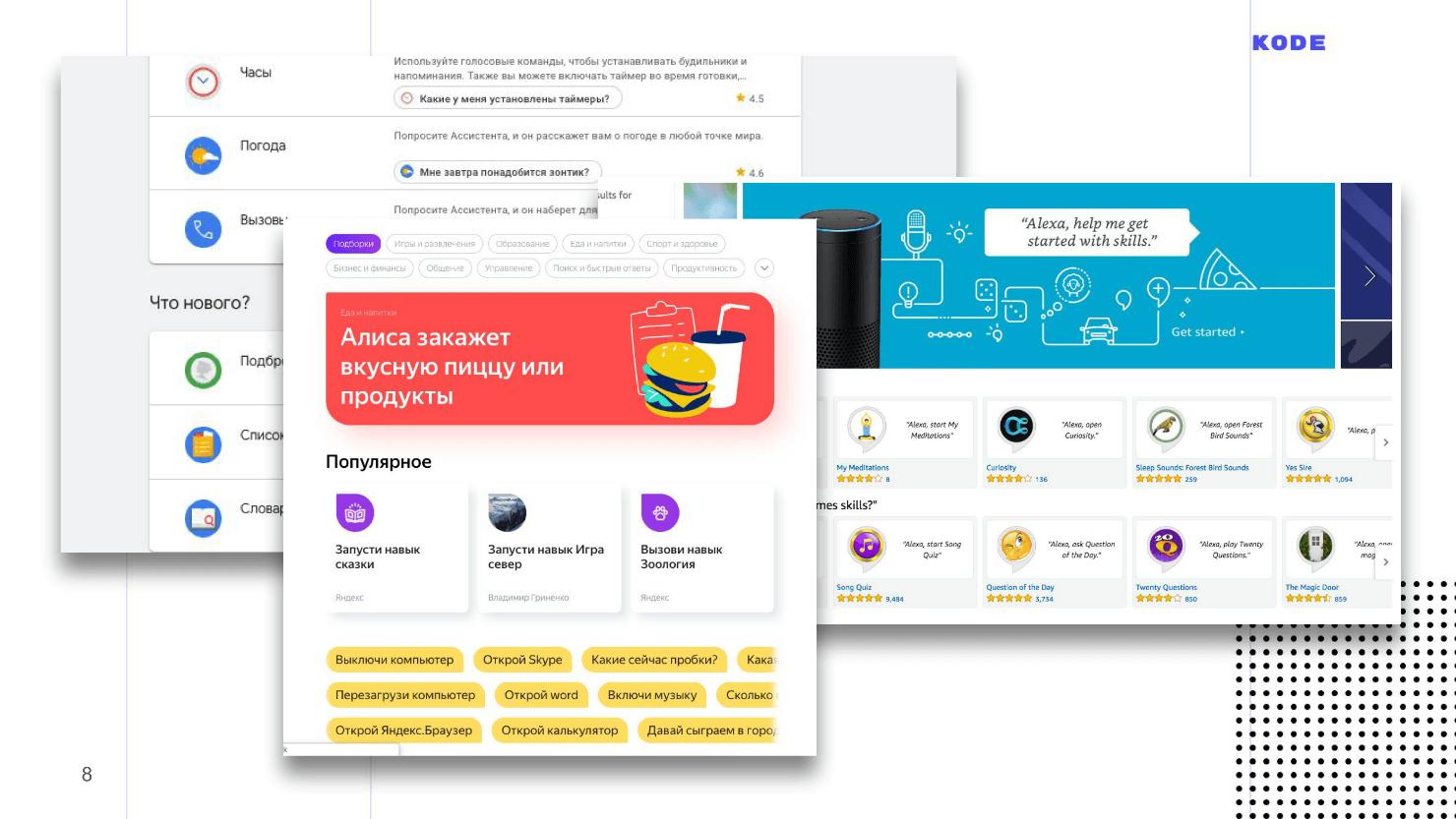 Создаём голосовое приложение на примере Google Assistant - 1