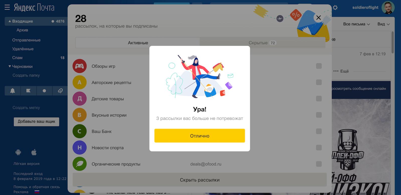 Как отказаться от ненужных рассылок с помощью одной кнопки. Опыт команды Яндекс.Почты - 1