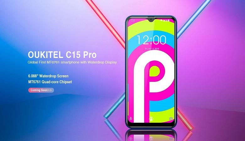 Oukitel C15 Pro — первый смартфон с каплевидным вырезом на базе MediaTek Helio A22