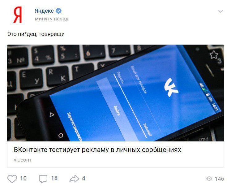 Массовый взлом ВКонтакте [XSS-червь] - 2
