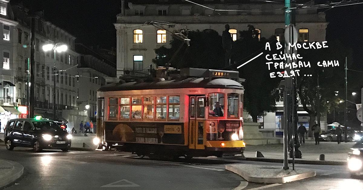 В Москве протестируют беспилотный трамвай. Мы поговорили с разработчиками автопилота - 1