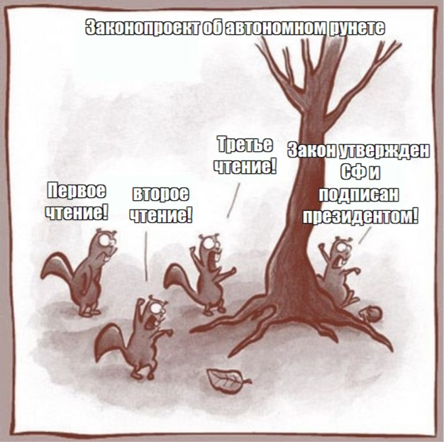 Законопроект об «устойчивой работе» Рунета — что делать до второго чтения? - 1