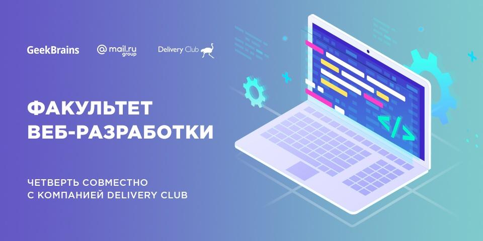 GeekUniversity обновил программу обучения веб-разработке: ещё больше практики и кейсы Delivery Club - 1